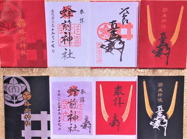 hachisaki-gosyuin001