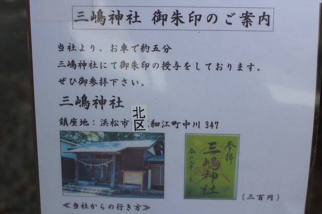 hachisaki-gosyuin009