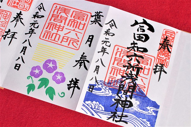 fujirokusho-gosyuin008