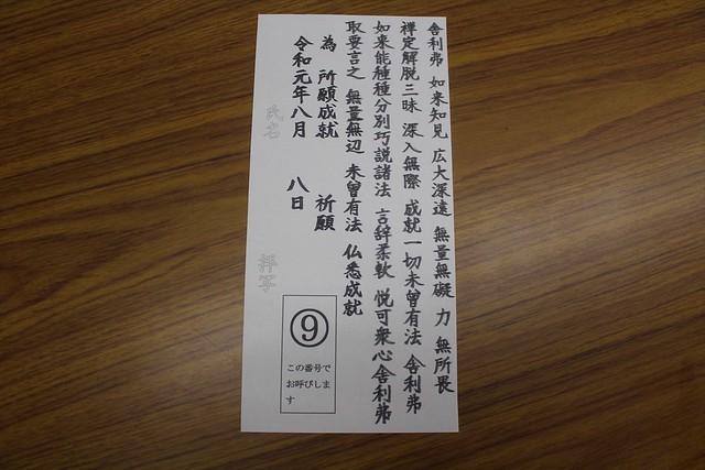 ryukouji-gosyuin014