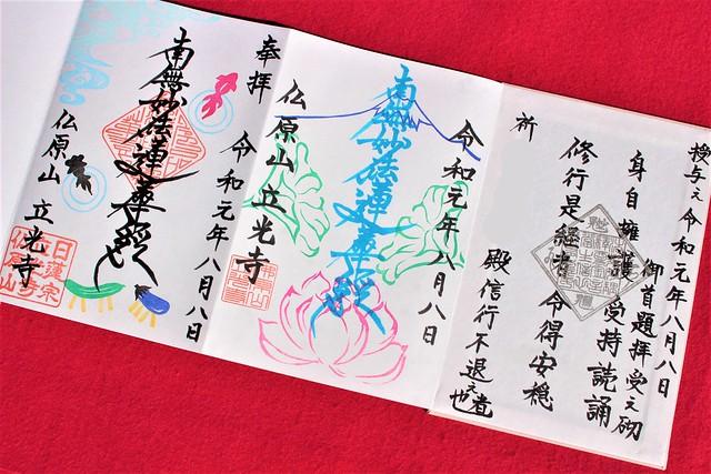 ryukouji-gosyuin003