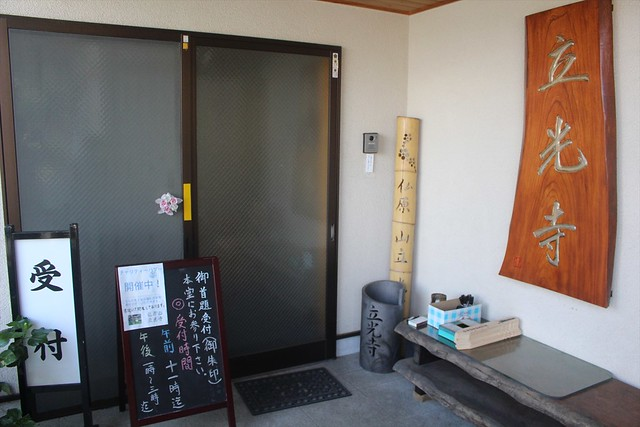 ryukouji-gosyuin016