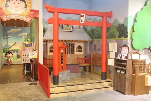 chibimaruko-gosyuin028