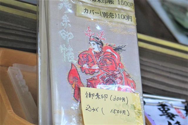 kotonomama-gosyuin030