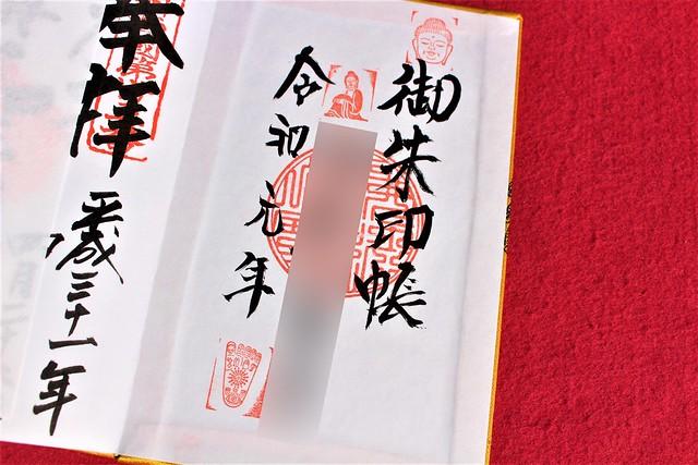tokujoji-gosyuin008