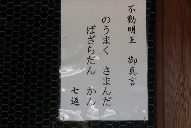 toyokawainarii-gosyuin013