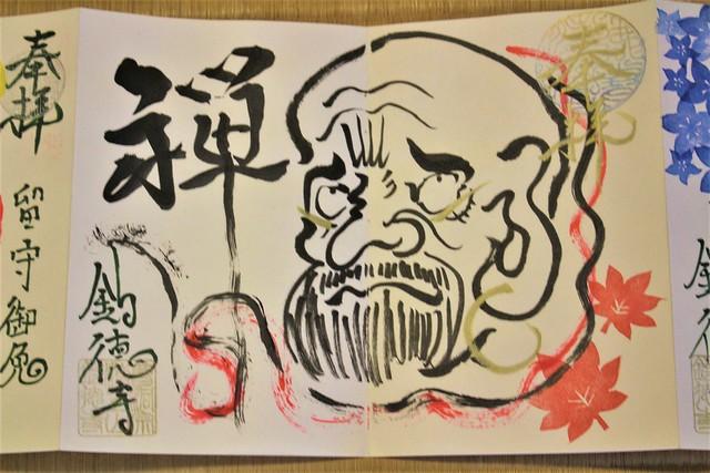 chotokuji-gosyuin017