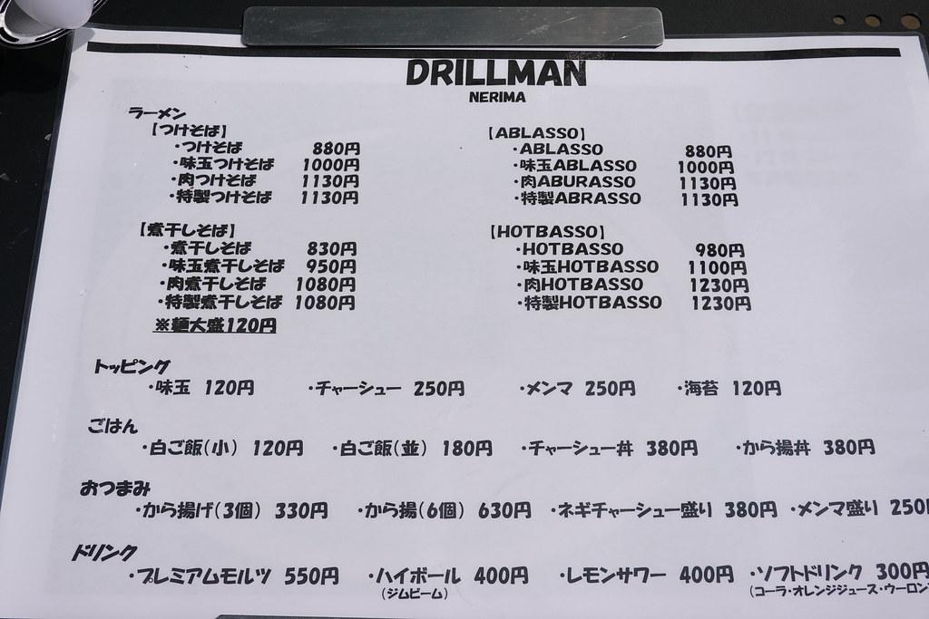 ドリルマン(練馬)