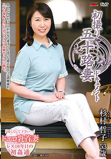 JRZD-905 First Shot Fifty Wife Document Tetsuko Sugimura