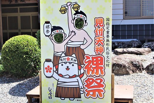 mitsuketenjin-gosyuin012