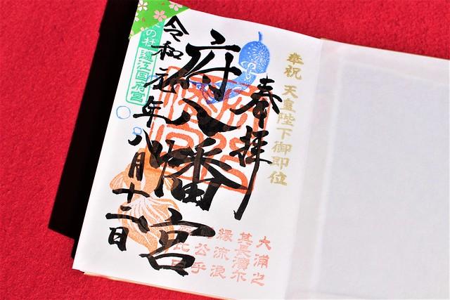 fu-hachimangu-gosyuin017