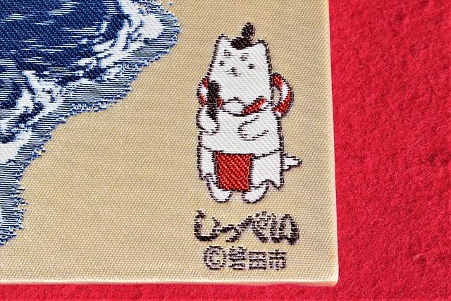 fu-hachimangu-gosyuin016