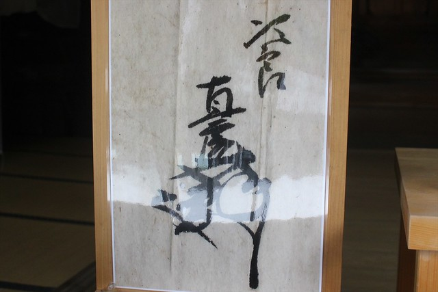 hachisaki-gosyuin015