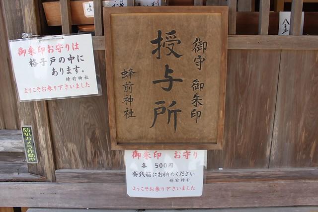 hachisaki-gosyuin012