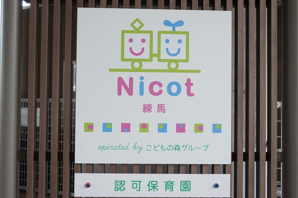 Nicot練馬