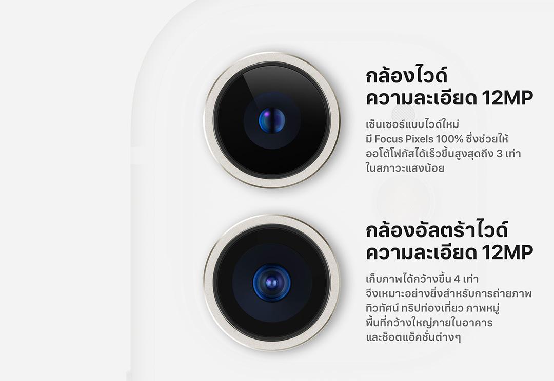 กล้องหลัง iPhone 11