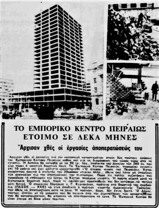 Piraeus Tower Construction