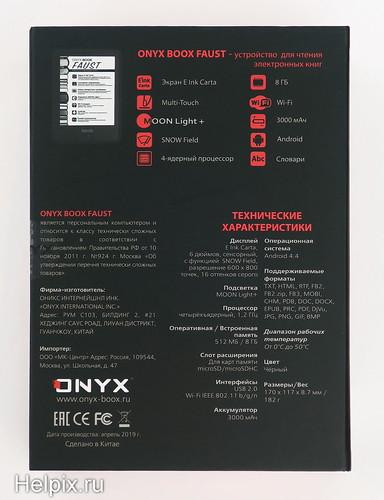 onyx-boox-faust-box-bottom-1636