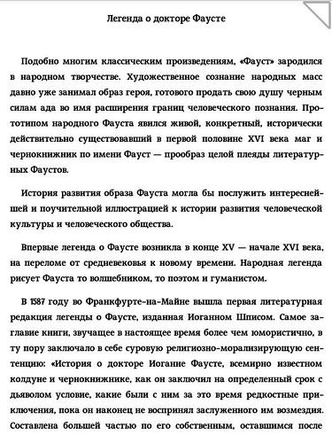 onyx-boox-faust-little-fonts
