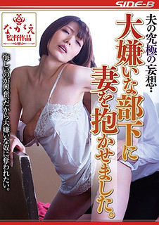 NSPS-827 Husband's Ultimate Delusion · · · · Has A Wife In The Hated Subordinates Makoto Takeuchi