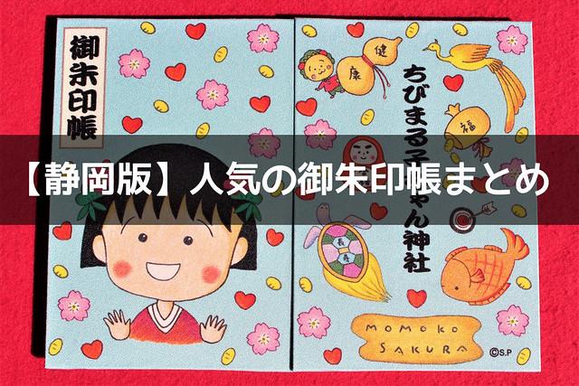 shizuoka-gosyuincho