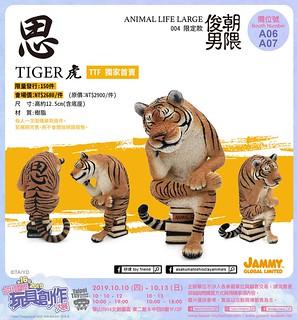 努力參透真理的沈思之虎! 動物原型大師「朝隈俊男」逗趣新作「『思』- Tiger 虎」登場~【TTF2019 獨家首賣】