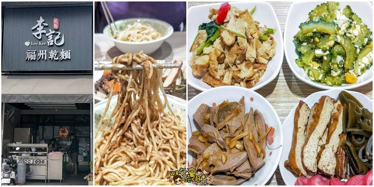 李記福州乾麵