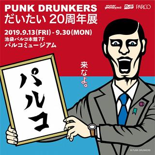 粉絲必朝聖!PUNK DRUNKERS 首次大型展覽將於池袋登場《PUNK DRUNKERS ~だいたい20周年展》
