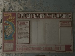 Oekraine 2019, Chernobyl Exclusion Zone, Pripyat (80)