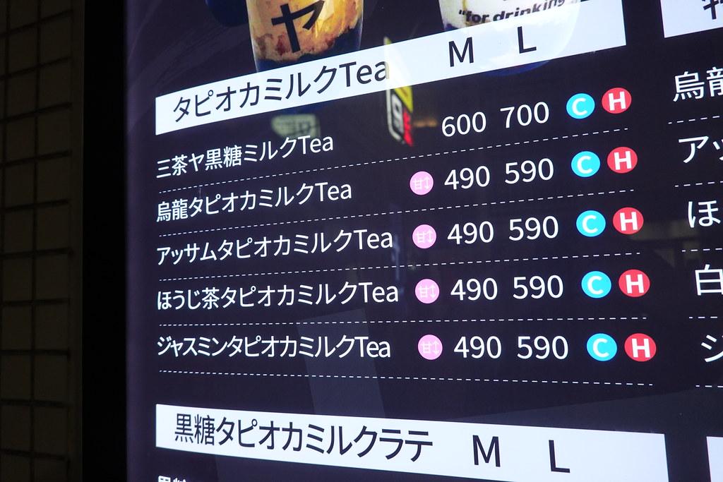 三茶ヤ(池袋)