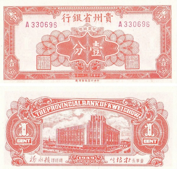 1 Cent Čína 1949, S2461