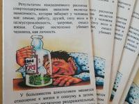 "13 сентября - ""День трезвости"""