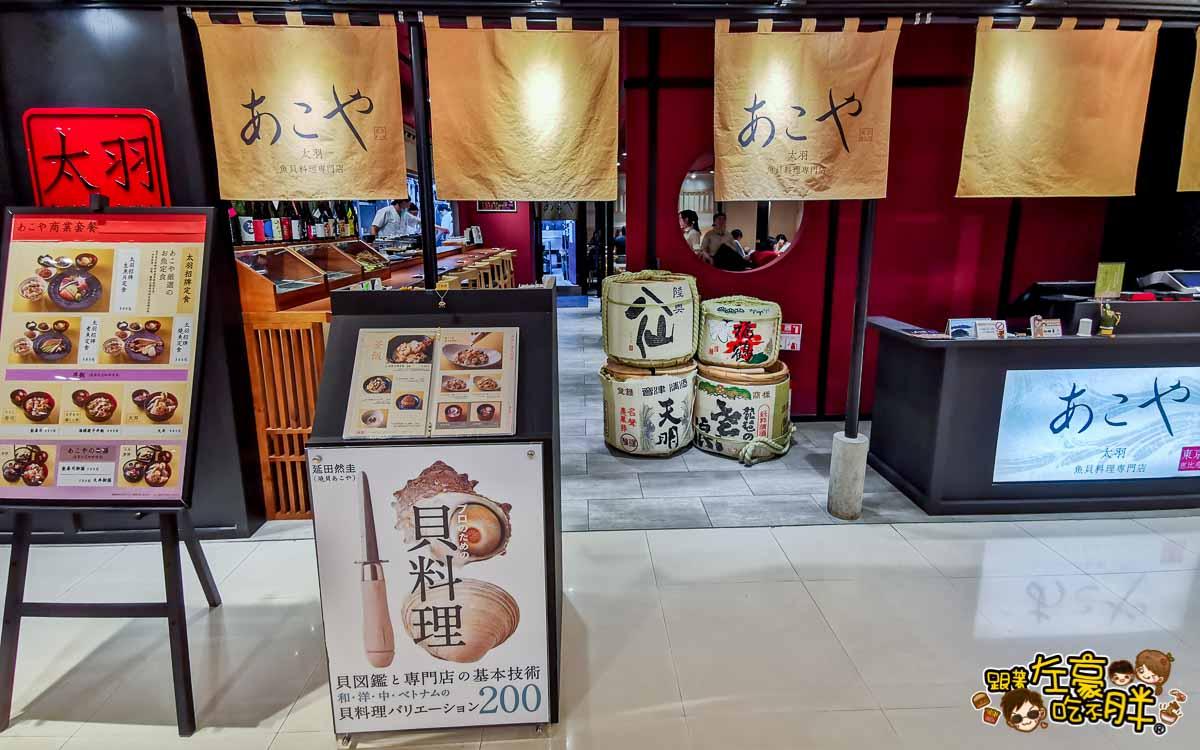 太羽魚貝料理専門店(漢神巨蛋)-2