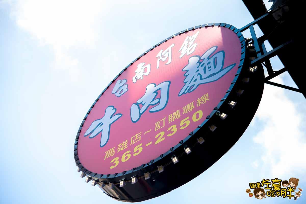 台南阿銘牛肉麵(高雄店)-12