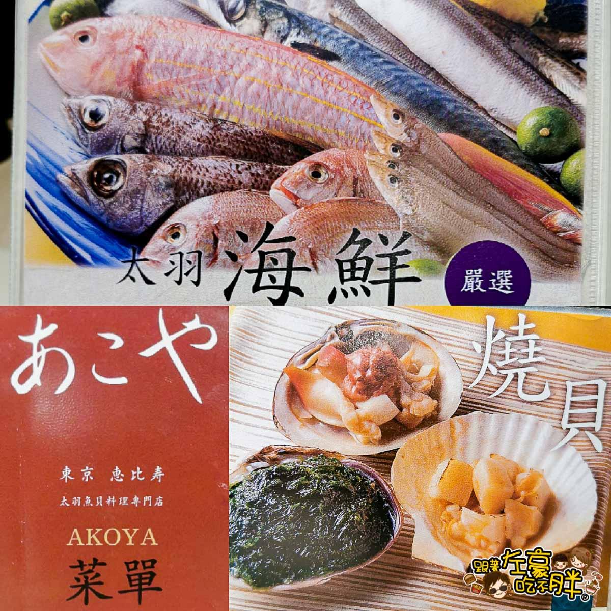 太羽魚貝料理専門店(漢神巨蛋)-1