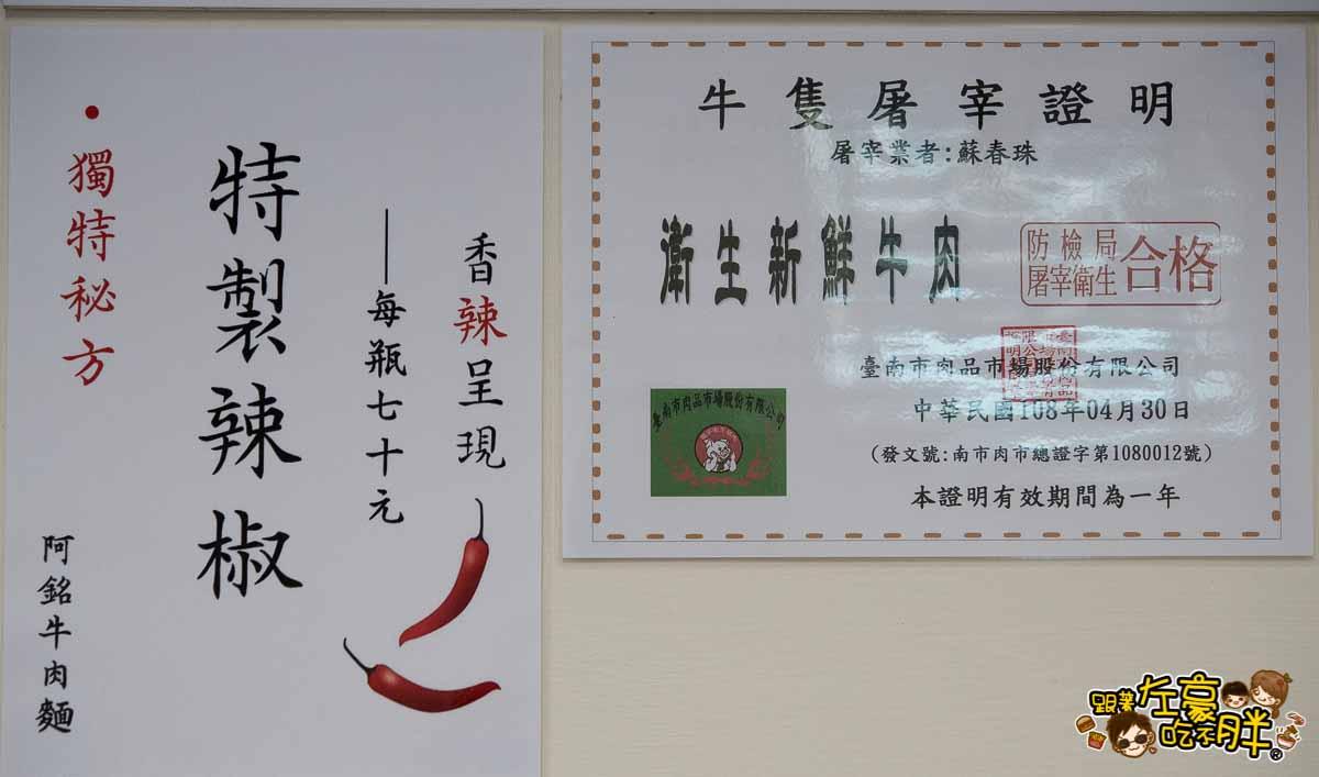 台南阿銘牛肉麵(高雄店)-34