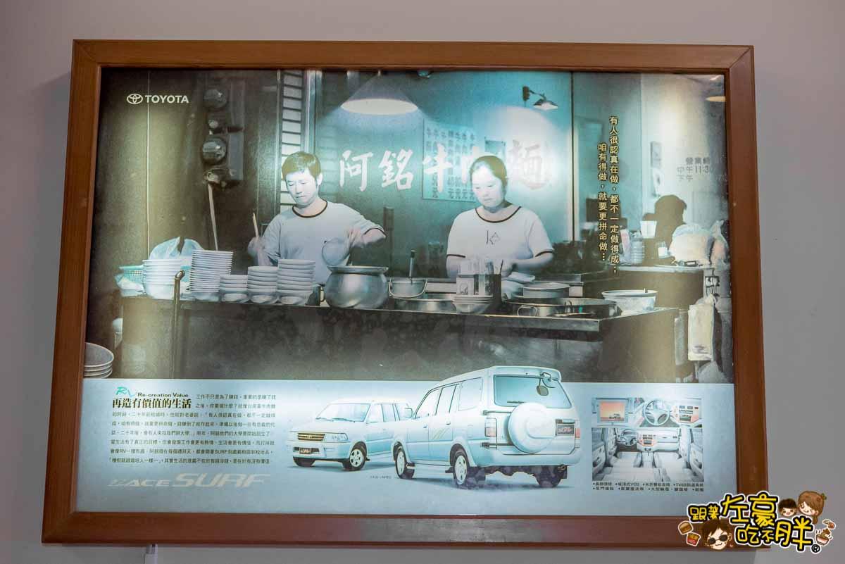 台南阿銘牛肉麵(高雄店)-15