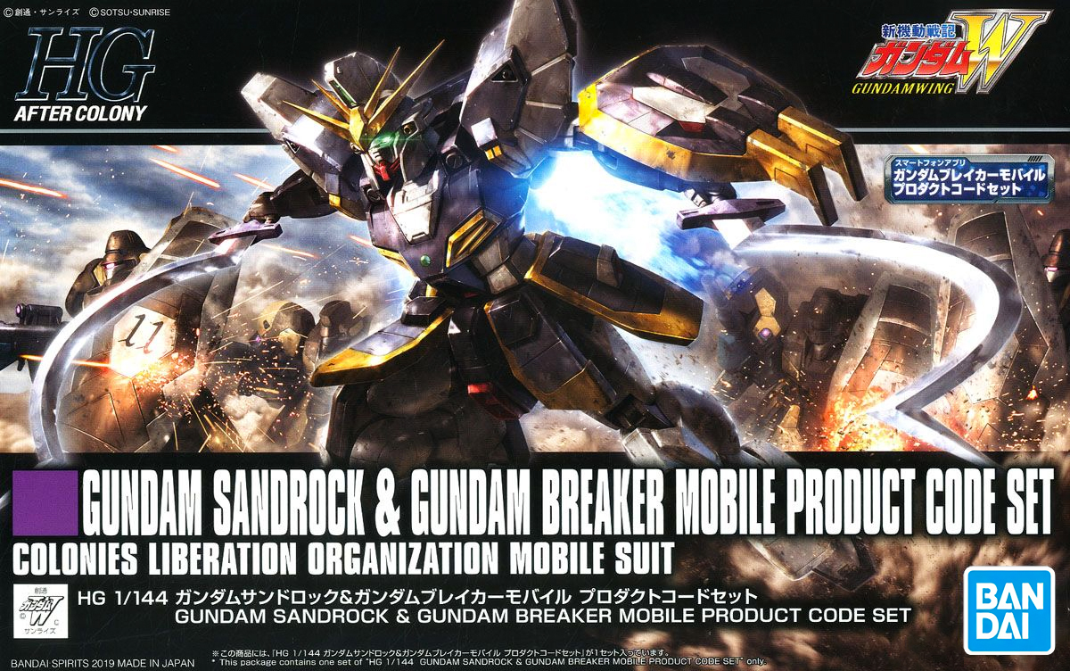 Box Art and Long Names: HGAC Gundam Sandrock & Gundam Breaker Mobile Product Code Set