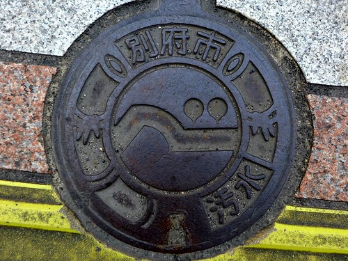 Beppu Oita, manhole cover 15 (大分県別府市のマンホール15)