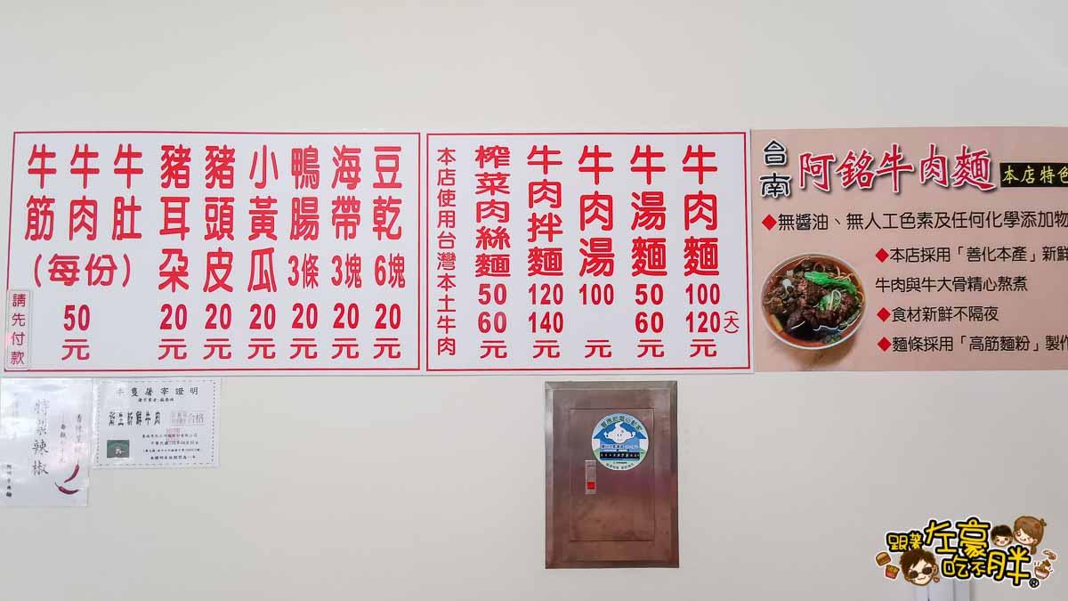 台南阿銘牛肉麵-高雄店-5