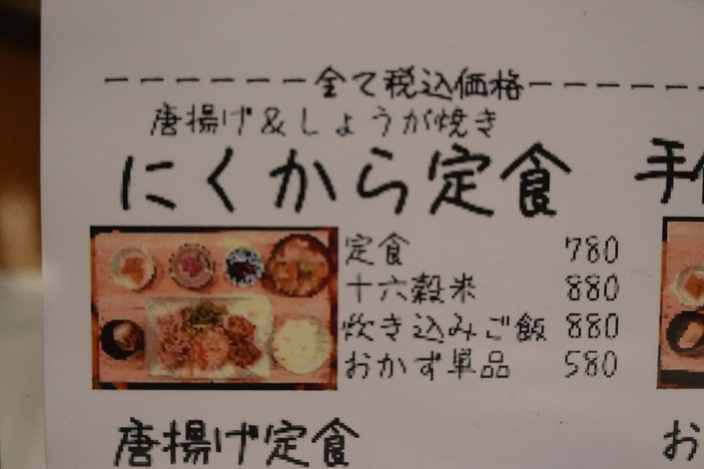 汁とめし(練馬)