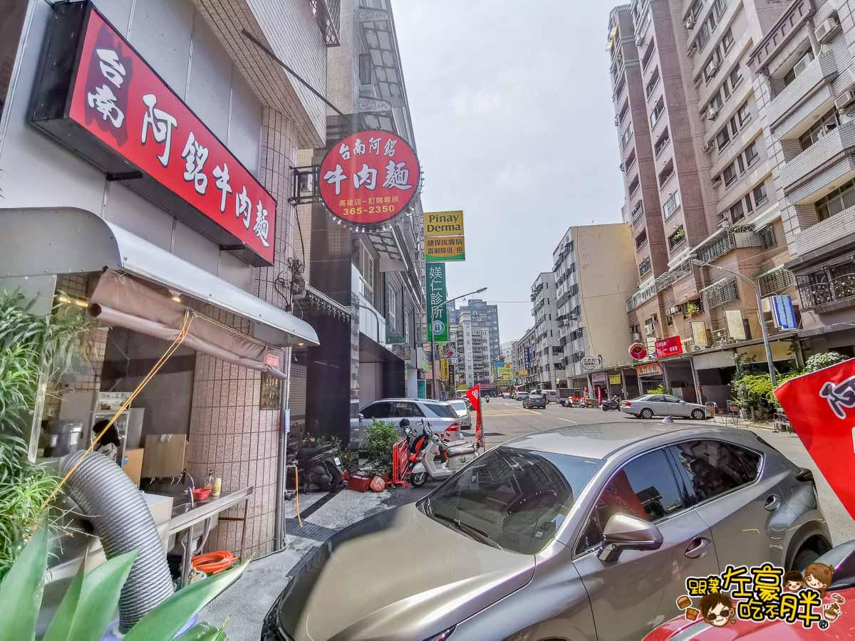 台南阿銘牛肉麵-高雄店-3