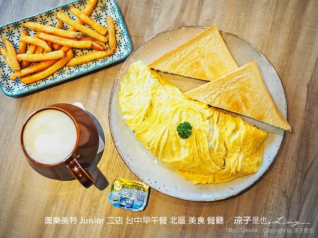 奧樂美特 junior 二店 台中早午餐 北區 美食 餐廳