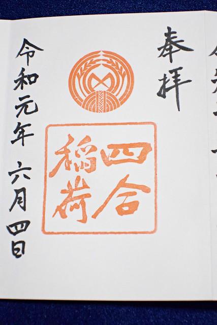 akasakahikawajinja_003