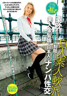 HUSR-190 A Beautiful Blonde Girl And A Japanese Who Look Good In Uniforms Found In Eastern Europe Have Sex