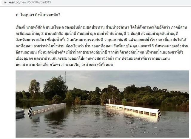 ubon-flood-01