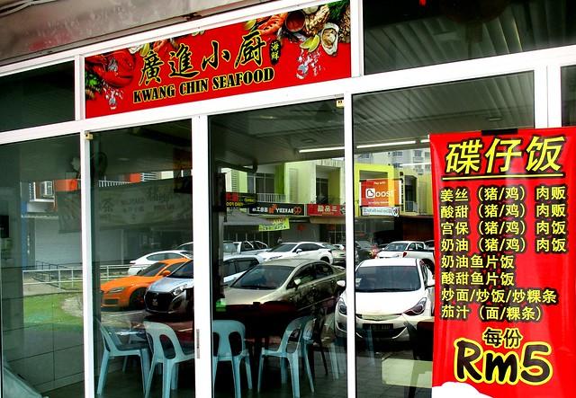 Kwang Chin Seafood