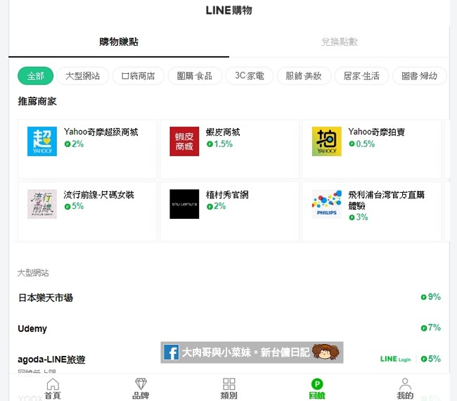 LINE 購物 (3)
