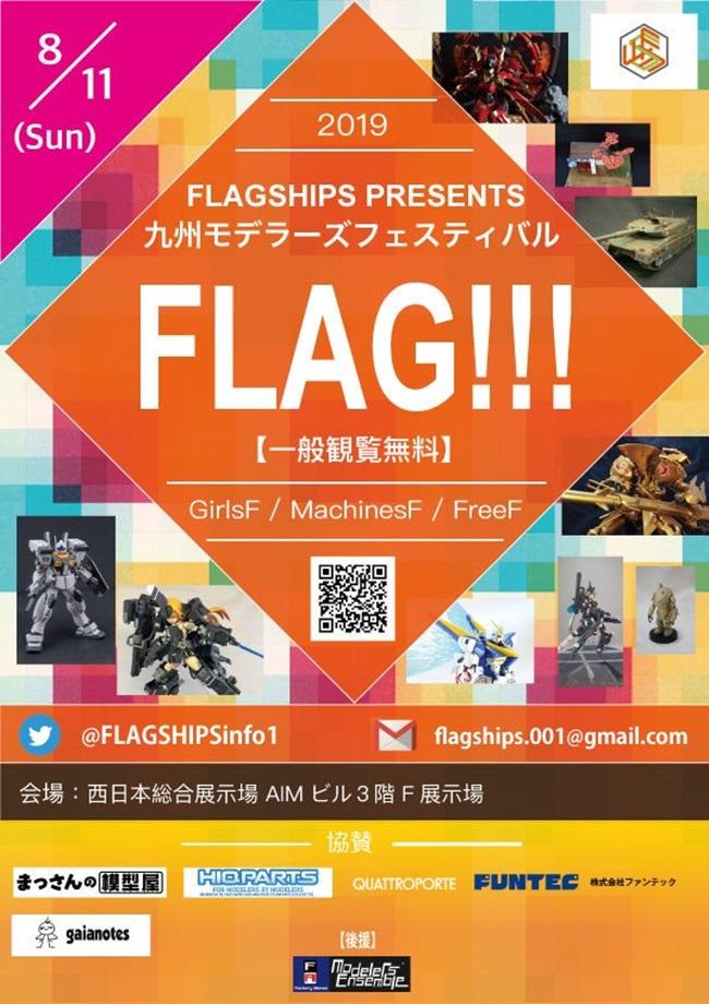 FLAGSHIPS-2019_048