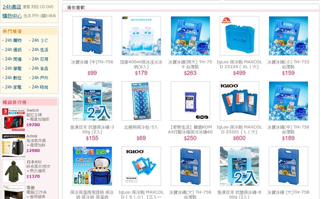 LINE 購物 (9)